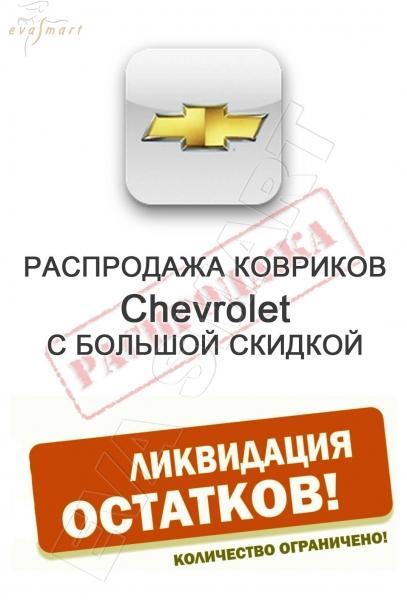 Коврики Chevrolet со скидкой