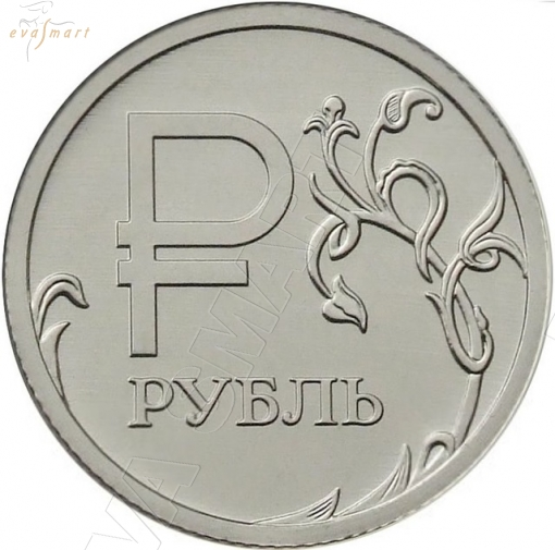 Доплата 1 рубль