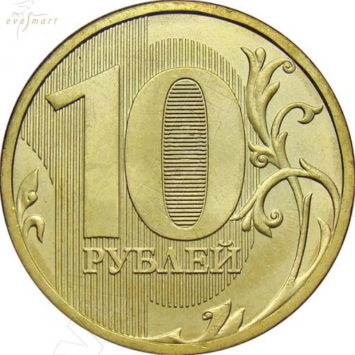Доплата 10 рублей