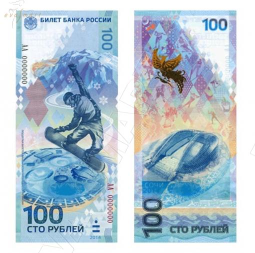 Доплата 100 рублей