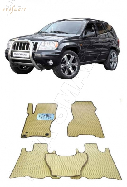 Jeep Grand Cherokee (WJ) 1999 - 2004 коврики EVA Smart