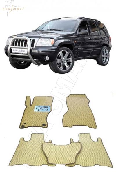 Jeep Grand Cherokee (WJ) 1999 - 2004 Автоковрики 'EVA Smart'