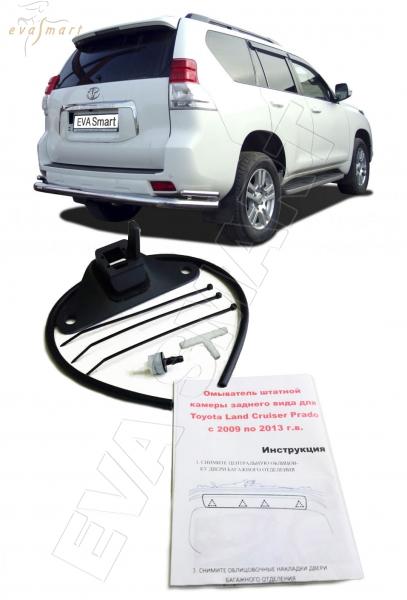 Toyota Land Cruiser Prado 150 2009 - 2013. Омыватель штатной парковочной камеры заднего вида