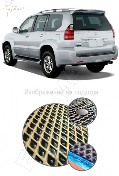 Lexus GX I 470 коврик в багажник 2002 - 2009 EVA Smart
