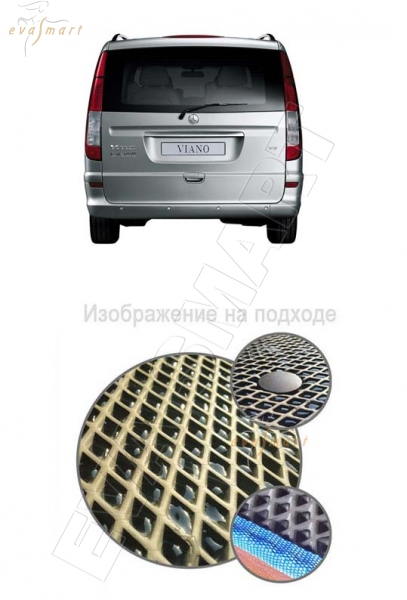 Mercedes-Benz Viano (W639) багажник 2010-2015 Автоковрики 'EVA Smart'