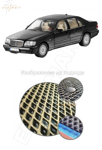 Mercedes-Benz S-класс III (W140) 1991 - 1998   Автоковрики 'EVA Smart'