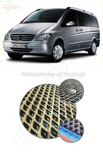 Mercedes-Benz Viano (W639) 2004-2010 Автоковрики 'EVA Smart'