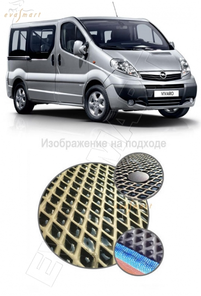 Opel Vivaro A 2001- н. в. Автоковрики 'EVA Smart'