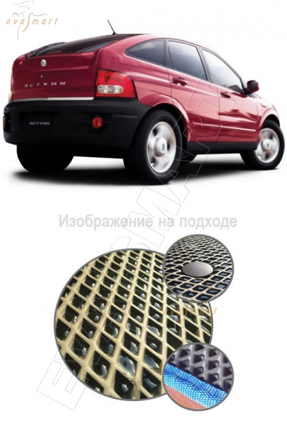 Ssang Yong Actyon I багажник 2006 - 2010 Автоковрики 'EVA Smart'