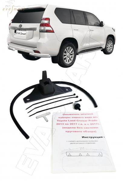 Toyota Land Cruiser Prado 150 2013 - 2017 рестайл. Омыватель штатной парковочной камеры заднего вида