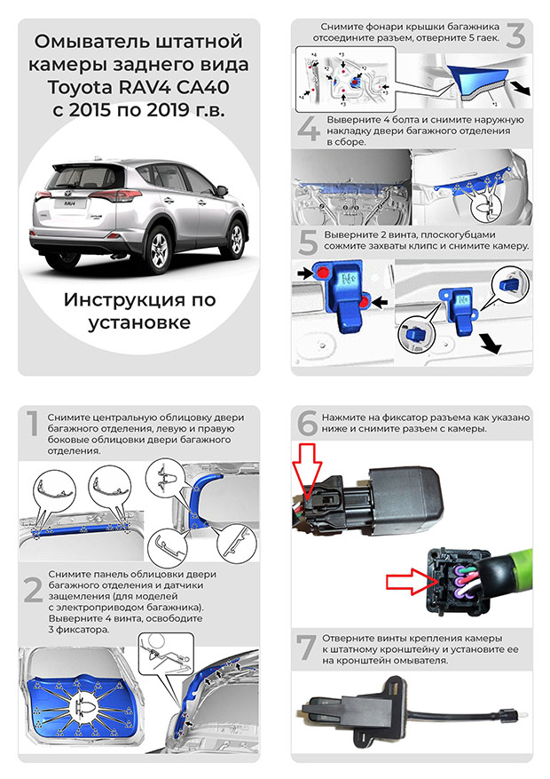 Инструкция по установке омывателя камеры заднего вида для Toyota RAV4