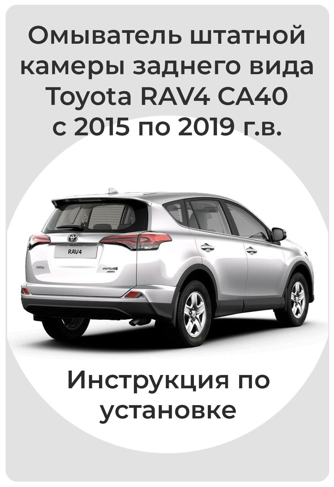 Инструкция к омыватель камеры заднего вида Toyota RAV4