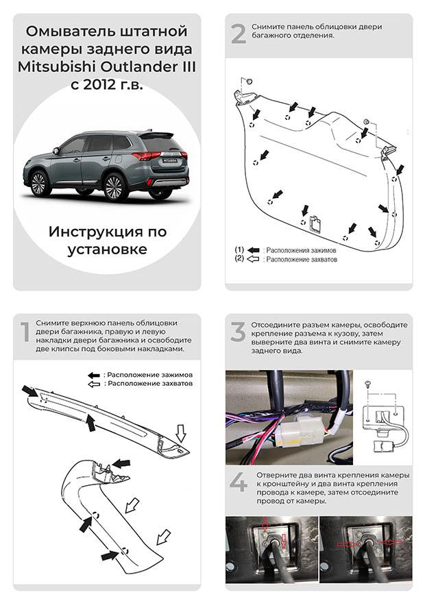 Инструкция по установке омывателя камеры заднего вида Mitsubishi Outlander III