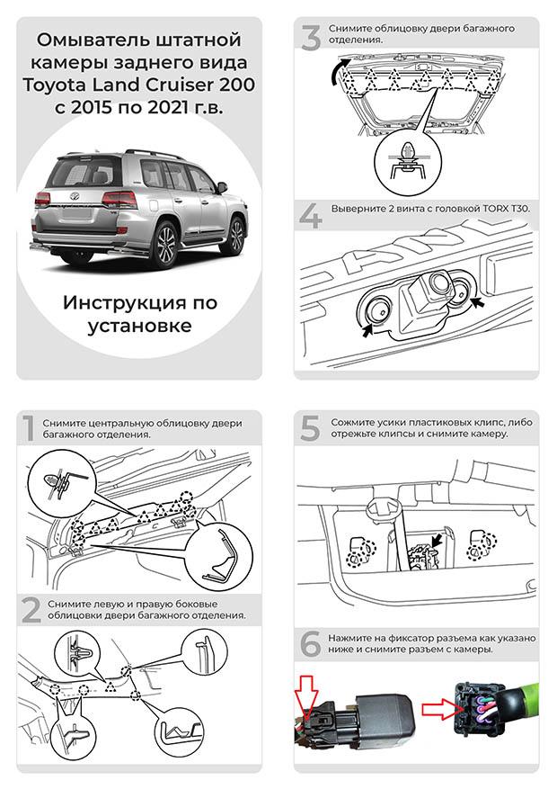 Инструкция по установке омывателя Toyota Cruiser 200 2015 - н.в.