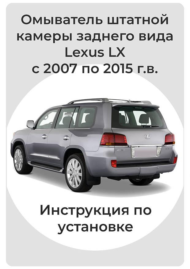 Инструкция по установке омывателя задней камеры Lexus LX