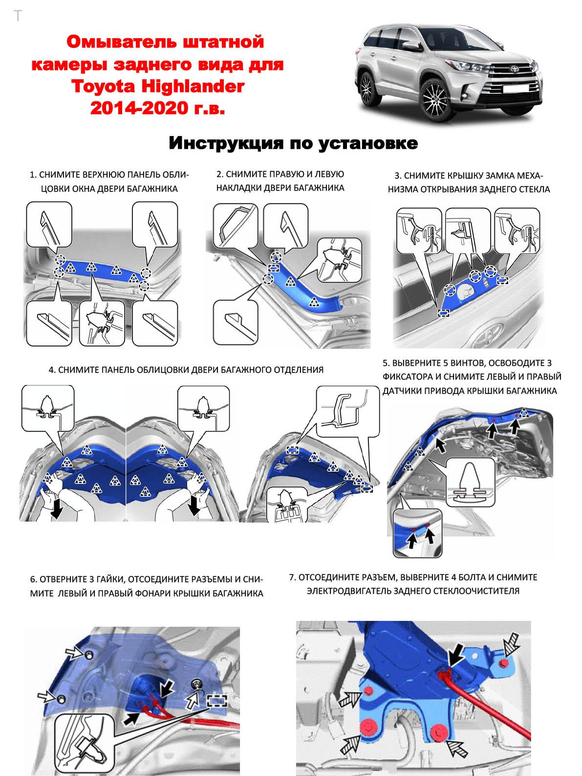 Инструкция по установке омывателя камеры заднего вида Toyota Highlander 14-20