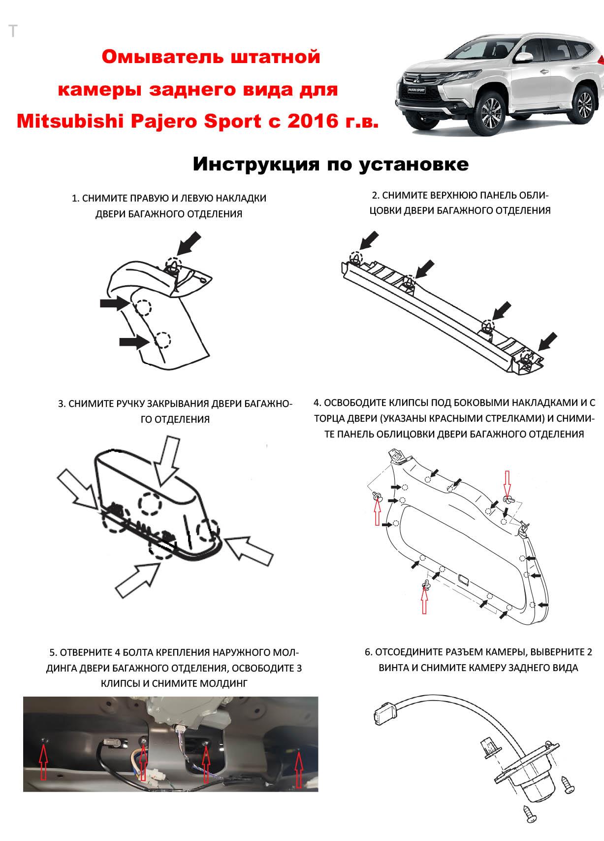 Инструкция по установке омывателя камеры заднего вида Toyota Highlander 07-13