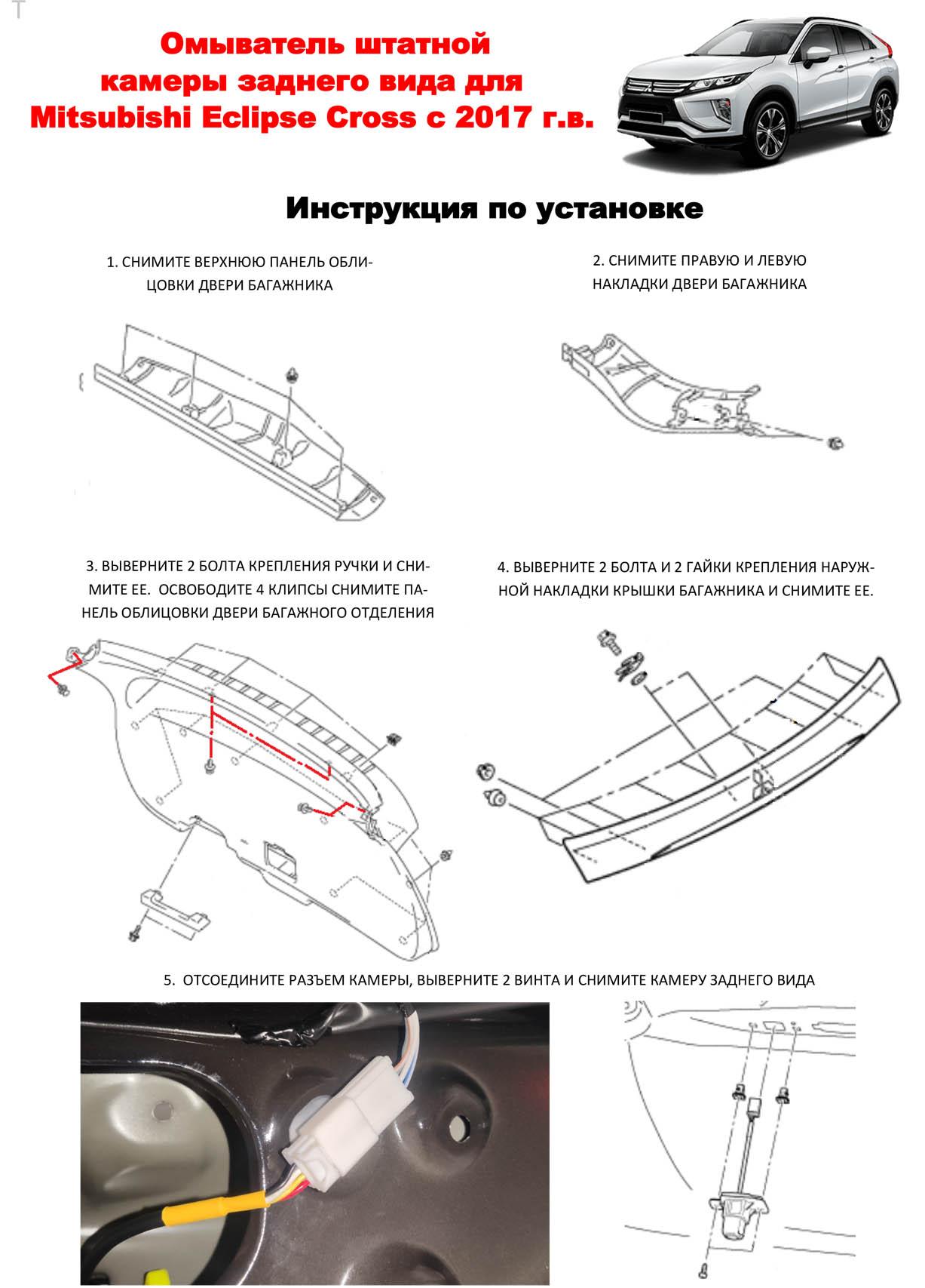 Инструкция по установке омывателя камеры заднего вида Mitsubishi Eclipse Cross