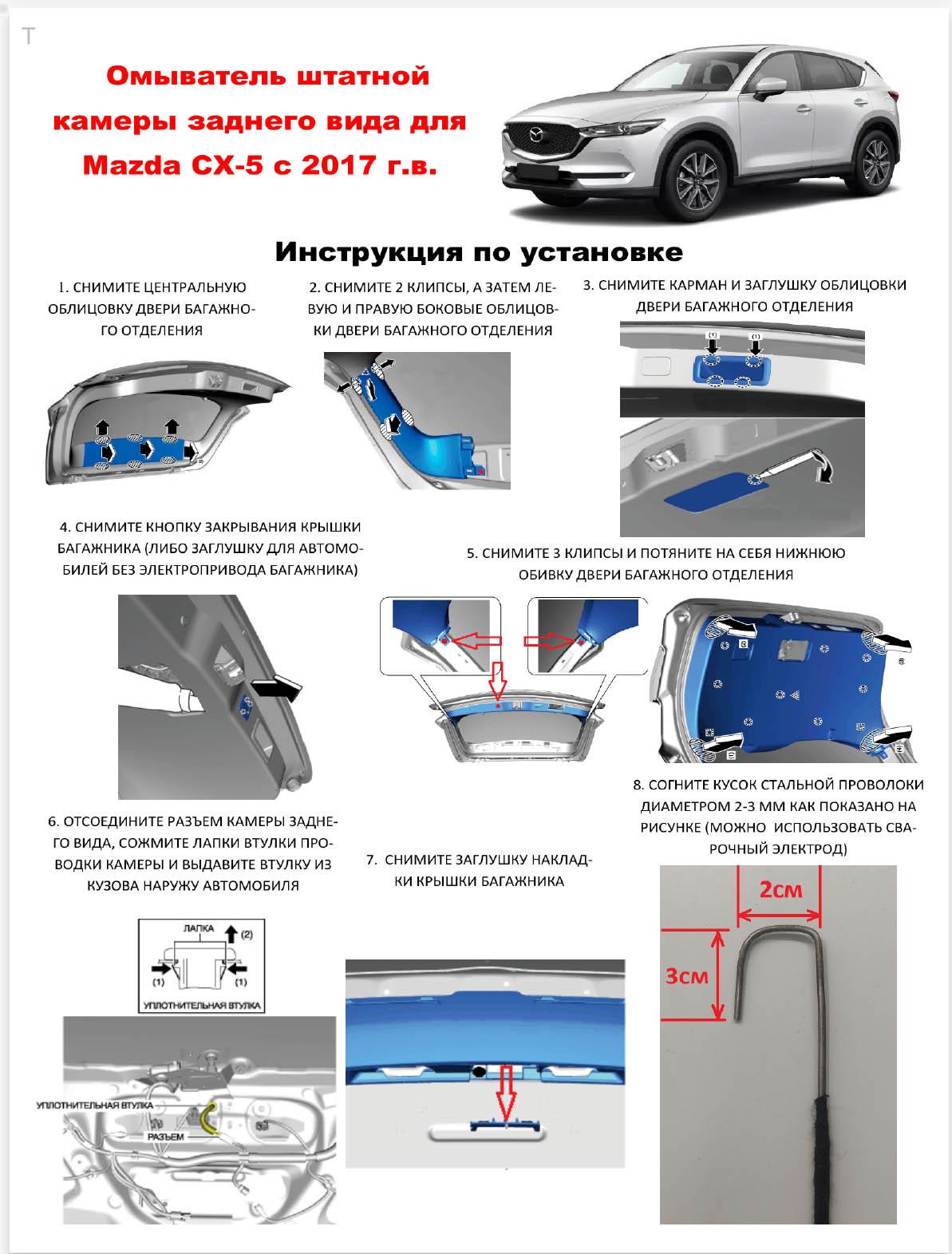 Инструкция по установке омывателя камеры заднего вида для Mazda CX-5 Restyle