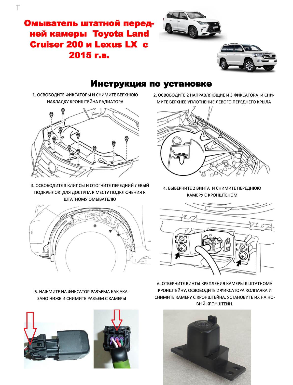 Инструкция по установке омывателя передней камеры Lexus LX