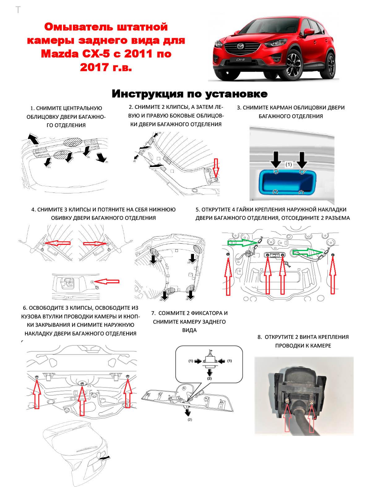 Инструкция по установке омывателя камеры заднего вида для Mazda CX-5 первого поколения