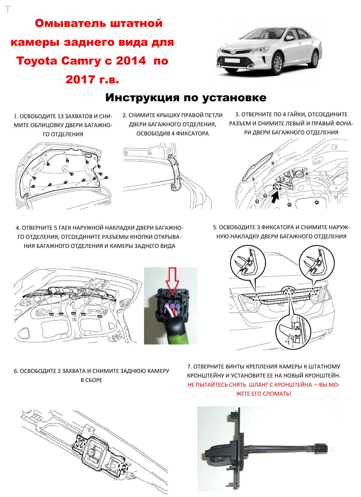 Инструкция по установке омывателя камеры заднего вида для Toyota Camry XV55