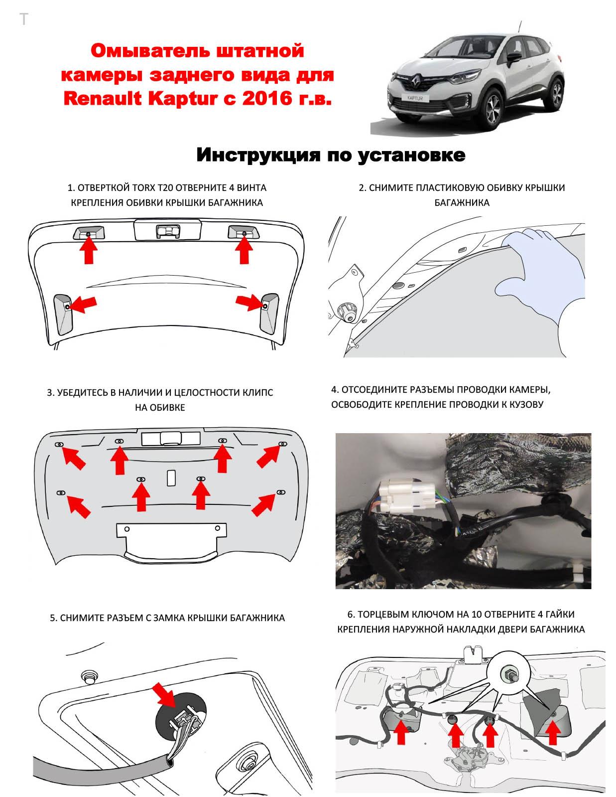 Инструкция по установке омывателя камеры заднего вида для Renault Kaptur