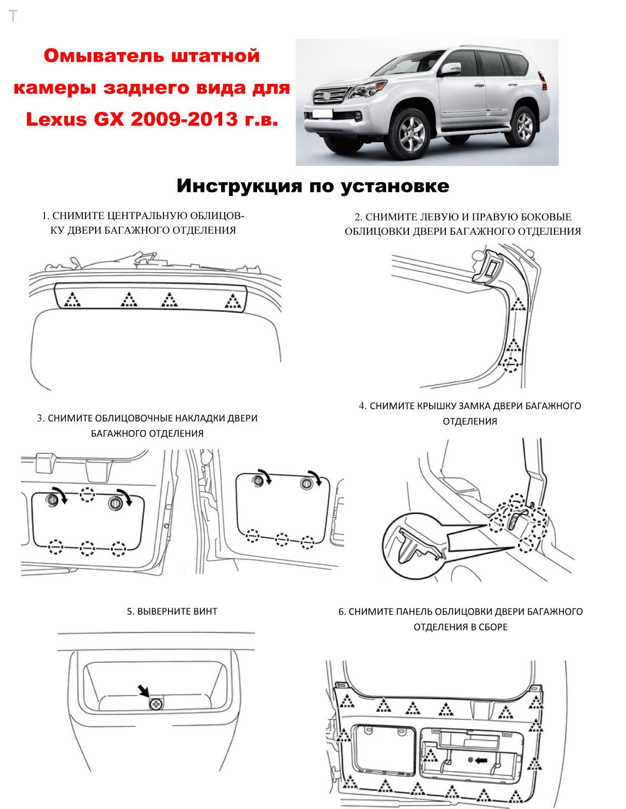 Инструкция по установке омывателя камеры заднего вида для Lexus GX