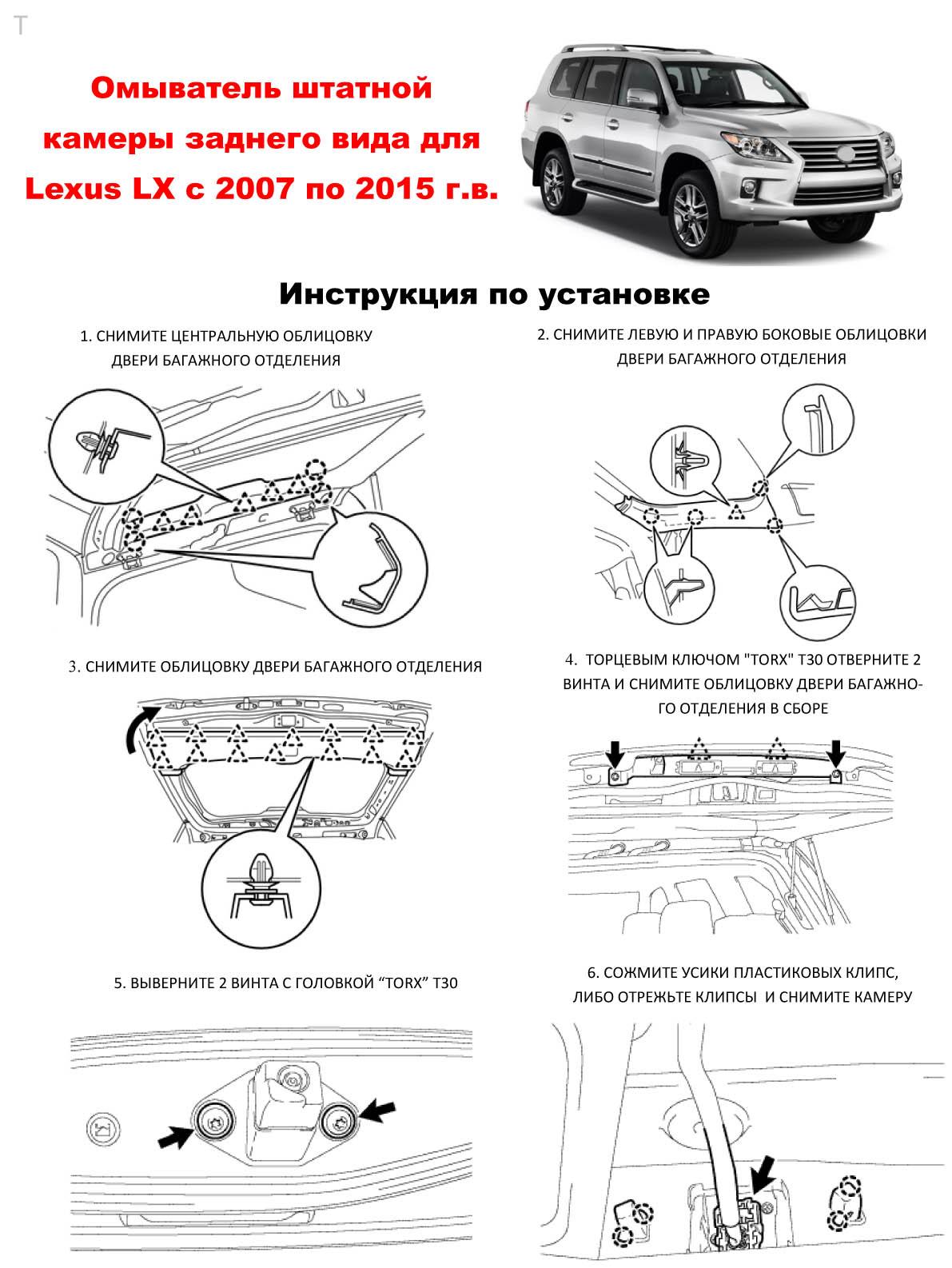 Инструкция по установке омывателя камеры заднего вида для Lexus LX