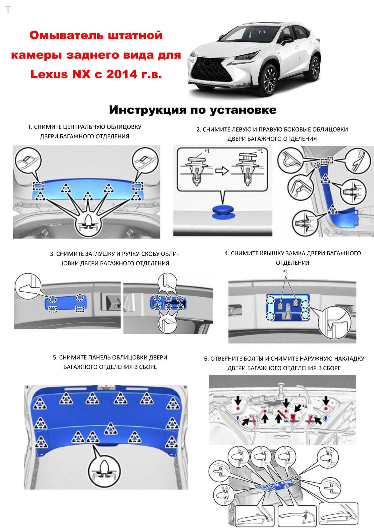 Инструкция по установке омывателя камеры заднего вида для Lexus NX