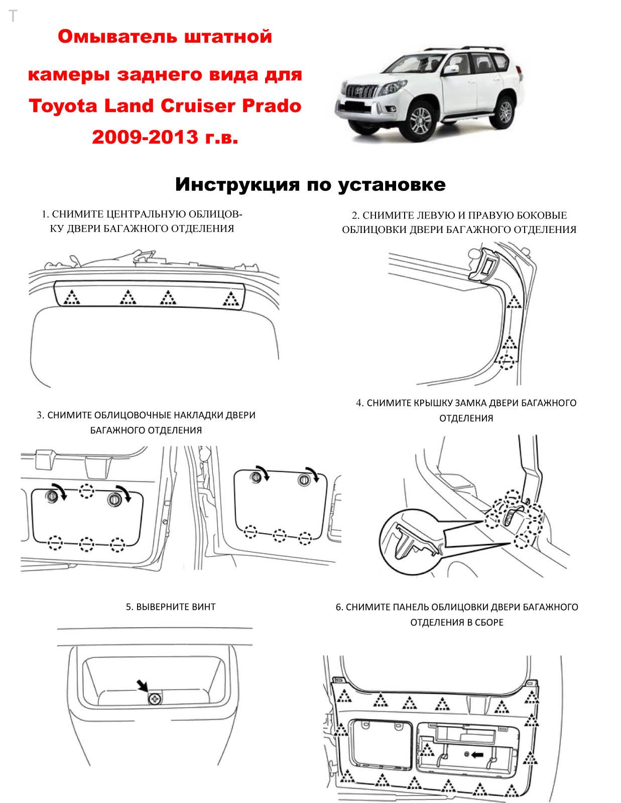 Инструкция по установке омывателя камеры заднего вида для Toyota Land Cruiser Prado 150 2009 - 2013