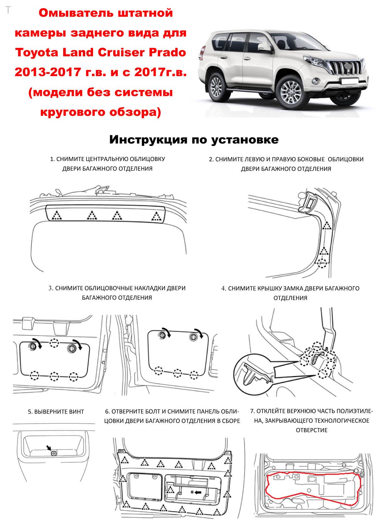 Инструкция по установке омывателя камеры заднего вида для Toyota Land Cruiser Prado 150