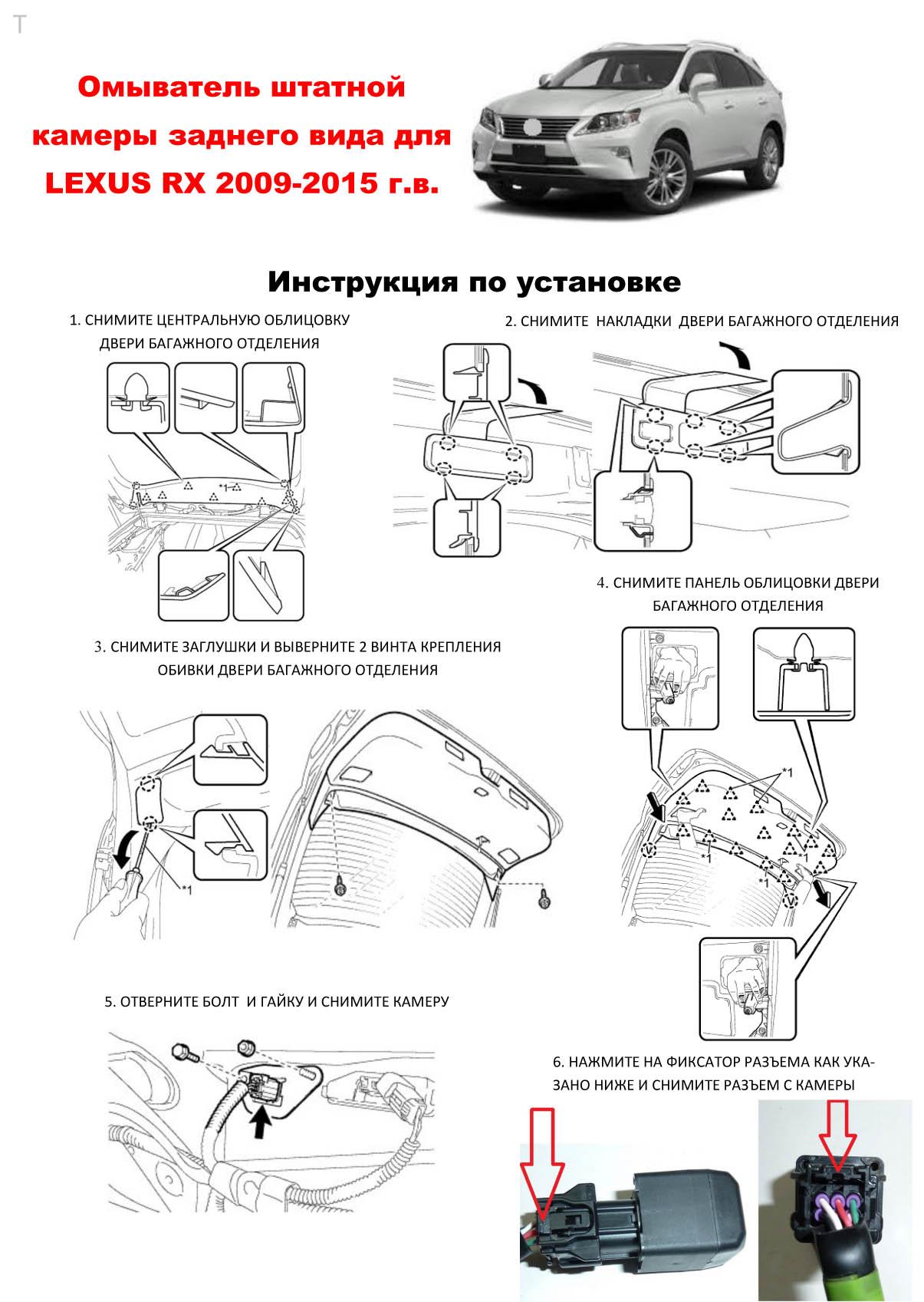 Инструкция по установке омывателя камеры заднего вида для Lexus RX
